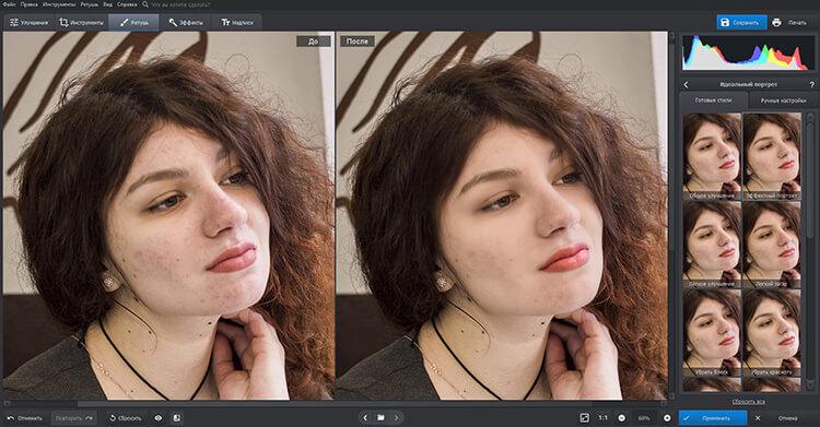 Как замазать прыщи на фото и убрать другие недостатки
