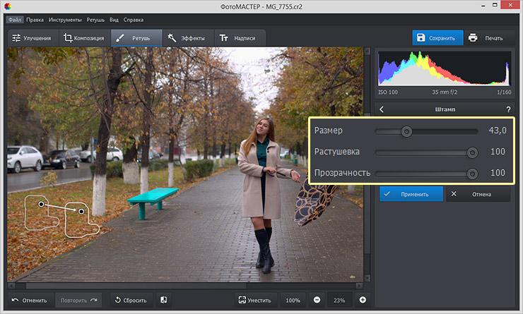 приложения для удаления объектов с фото хотите поработать
