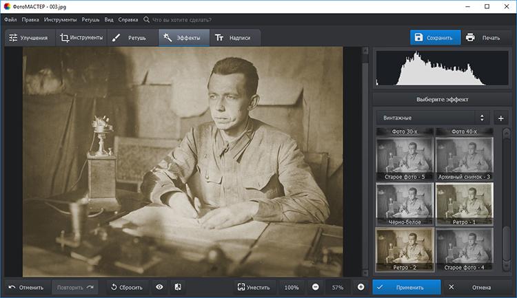 вам программы для редактирования старых фото изготовить