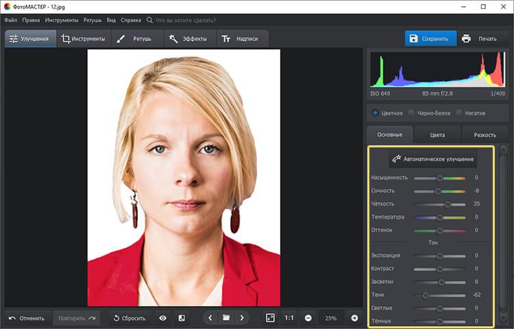 улучшение качества фото бот можете использовать